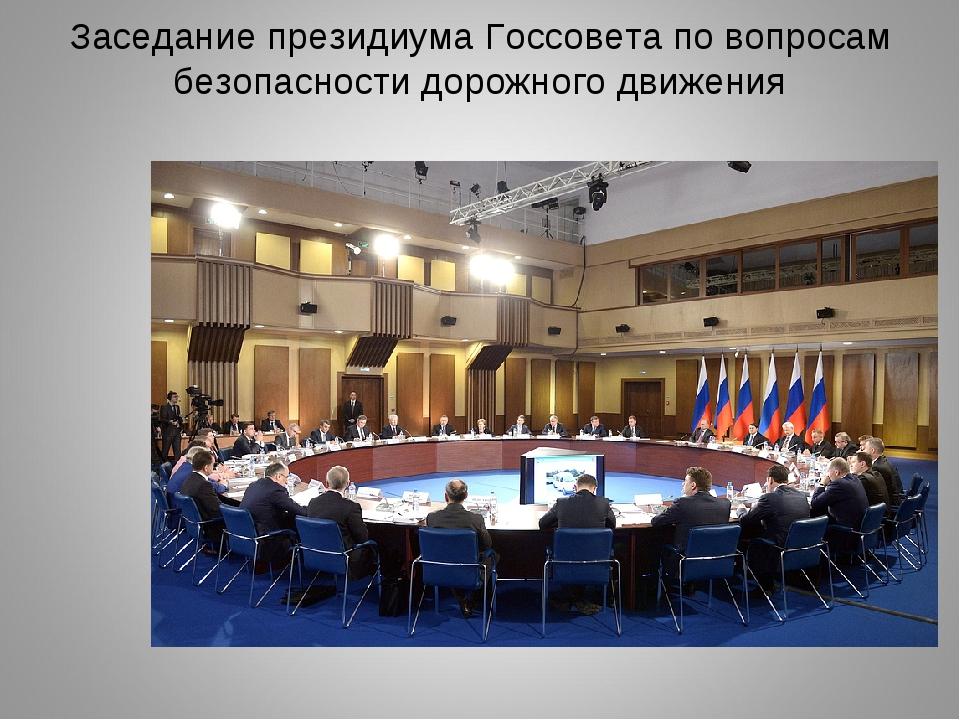 Заседание президиума Госсовета повопросам безопасности дорожного движения