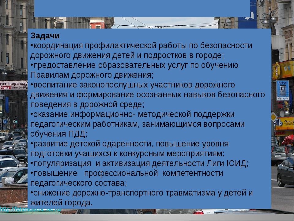 Задачи координация профилактической работы по безопасности дорожного движения...