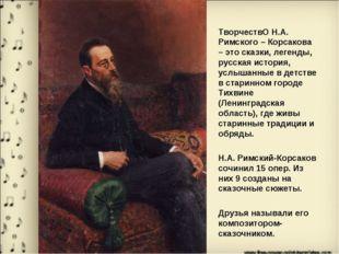 ТворчествО Н.А. Римского – Корсакова – это сказки, легенды, русская история,