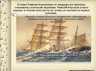 В семье Римских-Корсаковых по традиции все мужчины становились военными моряк