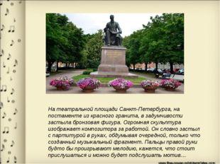 На театральной площади Санкт-Петербурга, на постаменте из красного гранита, в
