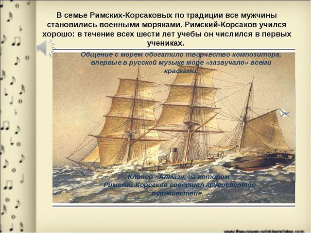 В семье Римских-Корсаковых по традиции все мужчины становились военными моряк...