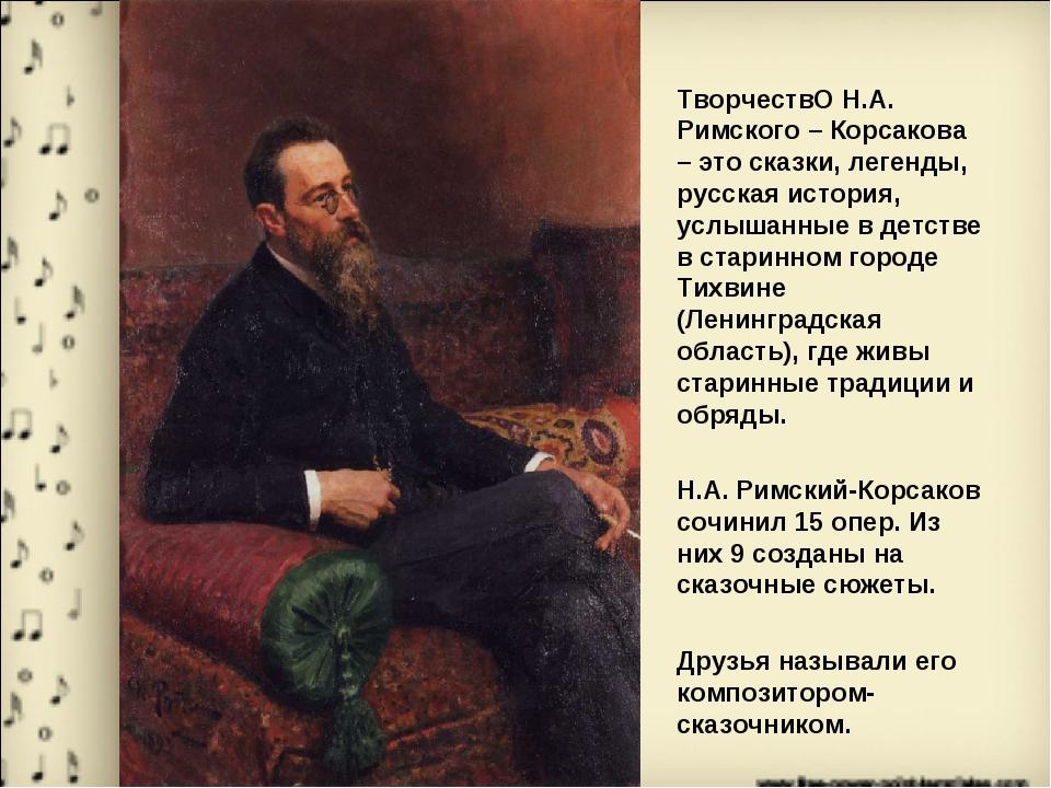 ТворчествО Н.А. Римского – Корсакова – это сказки, легенды, русская история,...