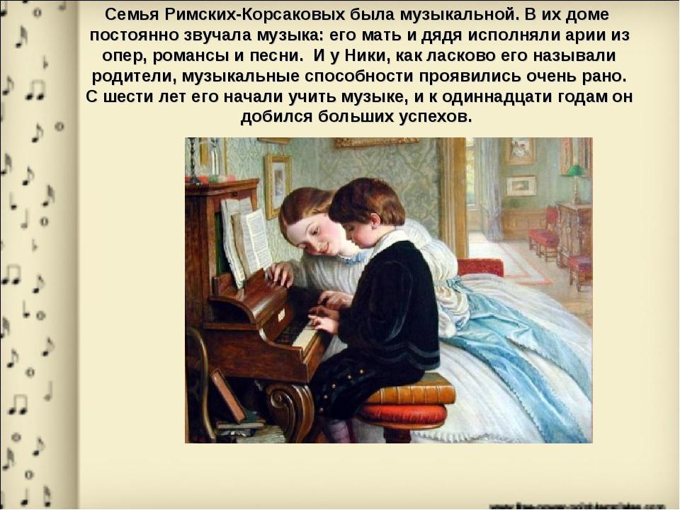 Семья Римских-Корсаковых была музыкальной. В их доме постоянно звучала музыка...