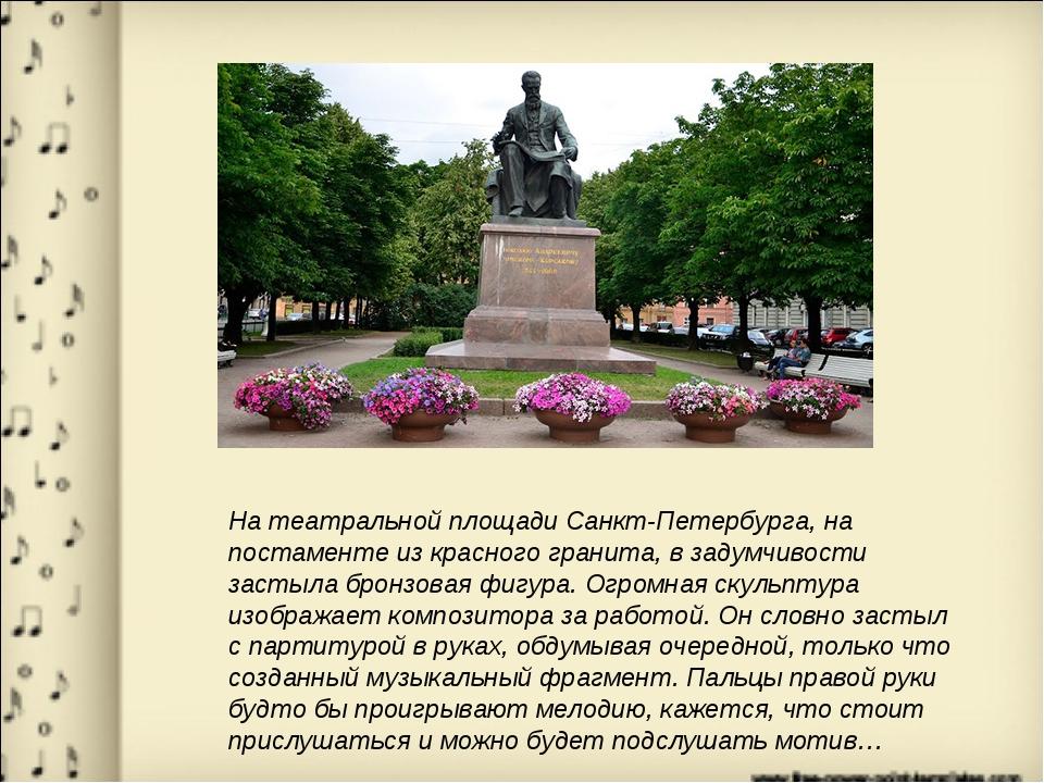На театральной площади Санкт-Петербурга, на постаменте из красного гранита, в...