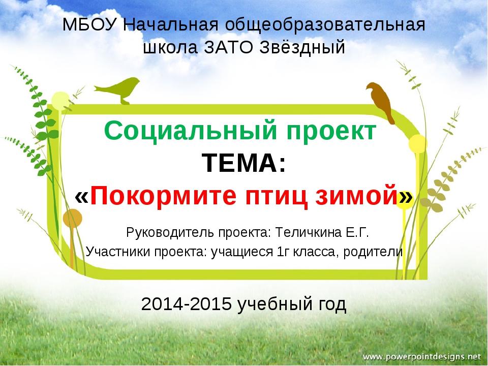 МБОУ Начальная общеобразовательная школа ЗАТО Звёздный  Социаль...
