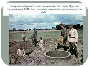 Постройка оборонительных сооружений, Восточная Пруссия, середина июля 1944 го