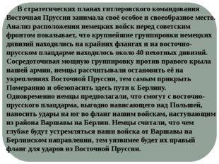 В стратегических планах гитлеровского командования Восточная Пруссия занимал
