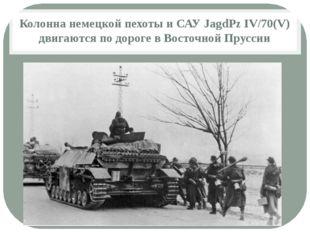 Колонна немецкой пехоты и САУ JagdPz IV/70(V) двигаются по дороге в Восточной
