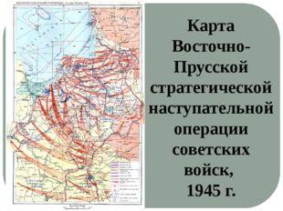Карта Восточно-Прусской стратегической наступательной операции советских войс