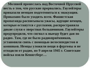 Молнией пронеслась над Восточной Пруссией весть о том, что русские прорвалис
