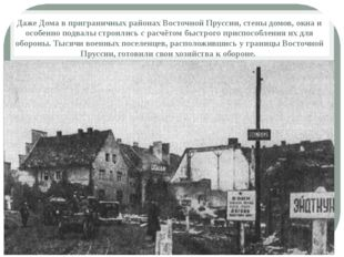 Даже Дома в приграничных районах Восточной Пруссии, стены домов, окна и особе