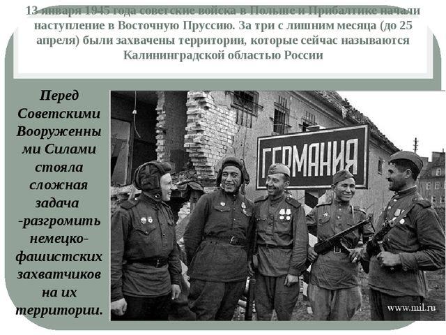 13 января 1945 года советские войска в Польше и Прибалтике начали наступление...