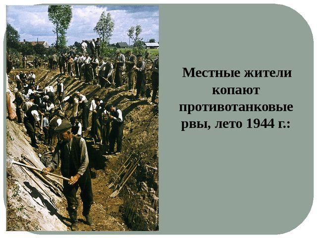 Местные жители копают противотанковые рвы, лето 1944 г.: