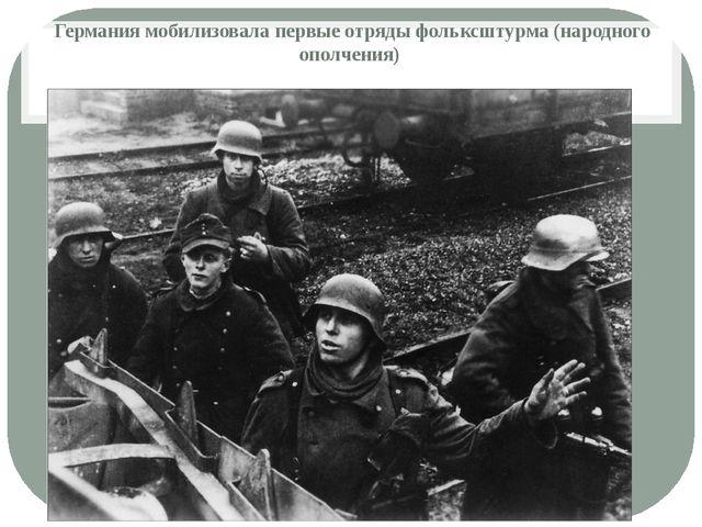 Германия мобилизовала первые отряды фольксштурма (народного ополчения)