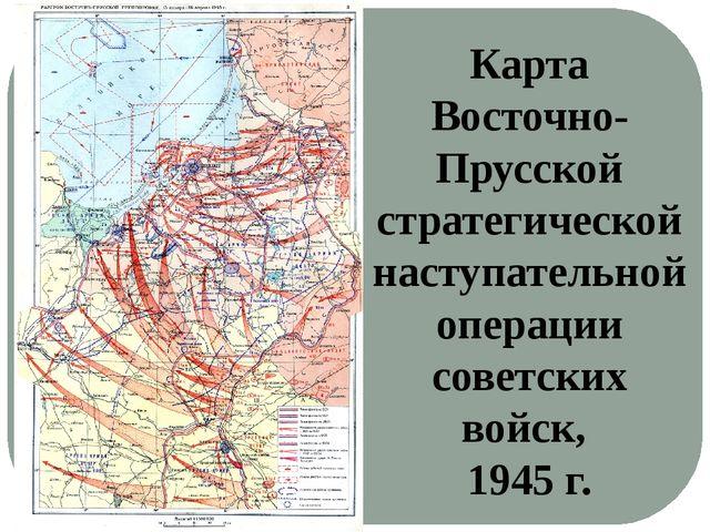 Карта Восточно-Прусской стратегической наступательной операции советских войс...