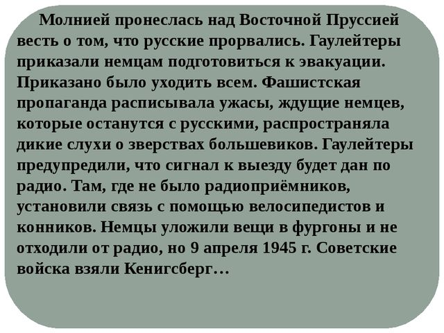 Молнией пронеслась над Восточной Пруссией весть о том, что русские прорвалис...