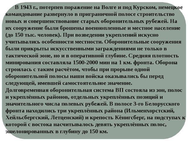 В 1943 г., потерпев поражение на Волге и под Курском, немецкое командование...