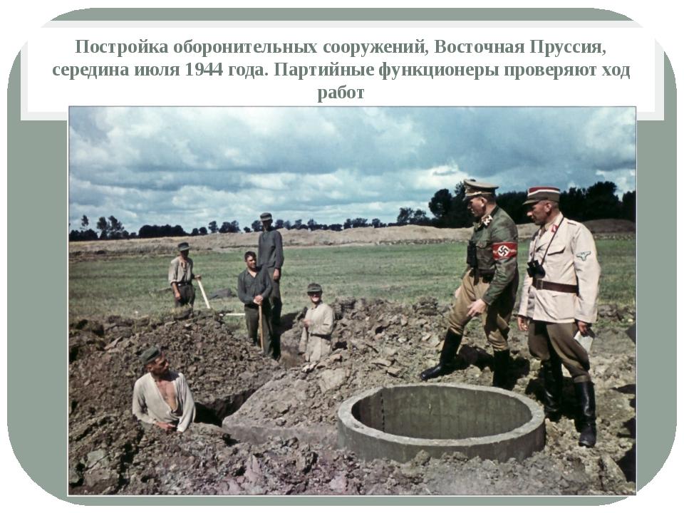 Постройка оборонительных сооружений, Восточная Пруссия, середина июля 1944 го...
