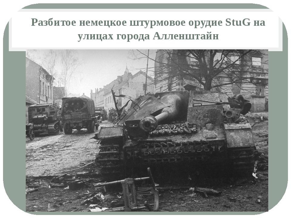 Разбитое немецкое штурмовое орудие StuG на улицах города Алленштайн
