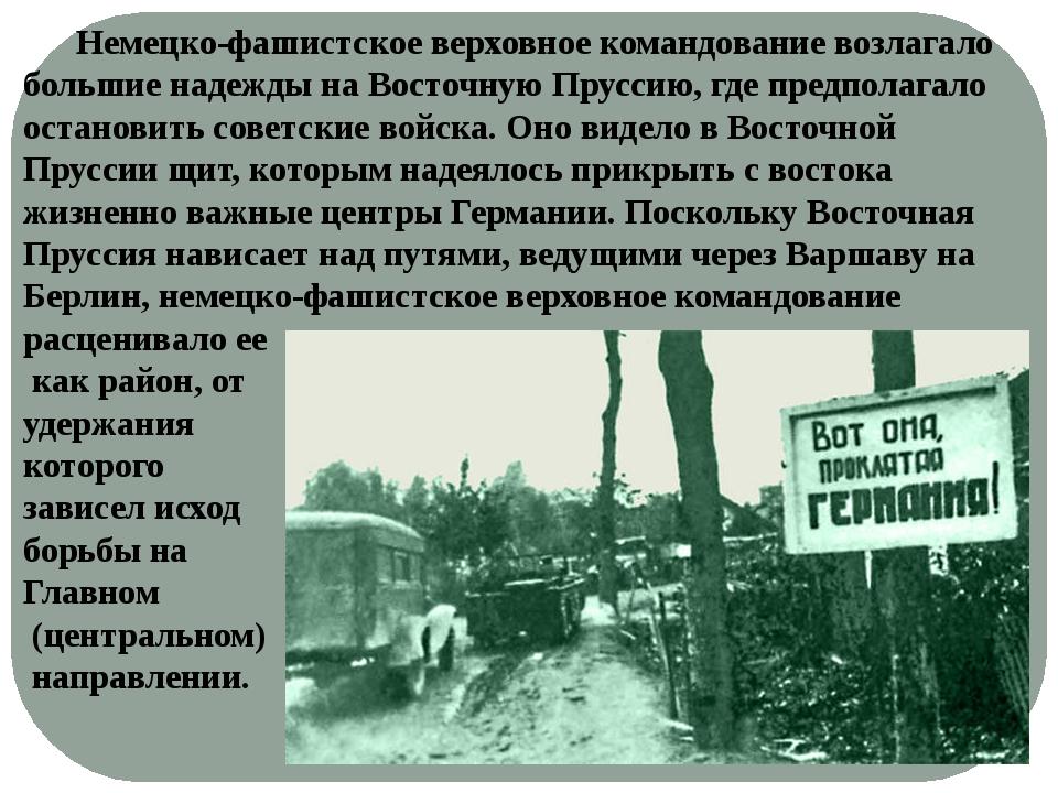 Немецко-фашистское верховное командование возлагало большие надежды на Восто...