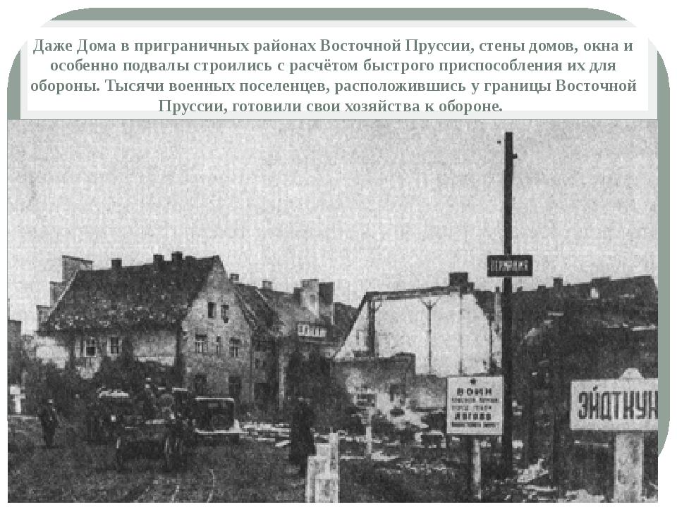 Даже Дома в приграничных районах Восточной Пруссии, стены домов, окна и особе...