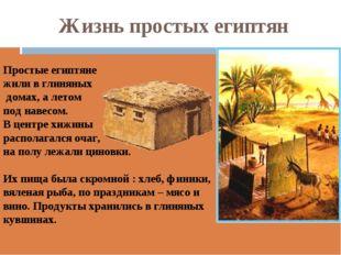 Жизнь простых египтян Простые египтяне жили в глиняных домах, а летом под нав