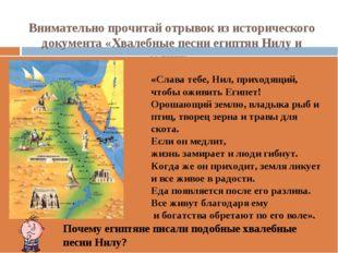 Внимательно прочитай отрывок из исторического документа «Хвалебные песни егип