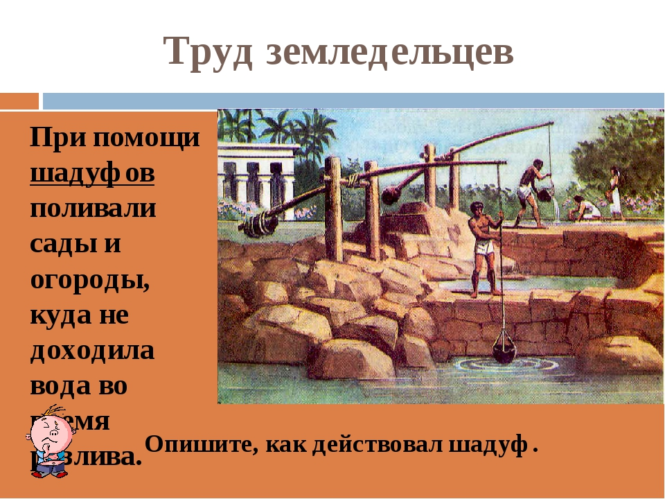 Труд земледельцев . При помощи шадуфов поливали сады и огороды, куда не доход...