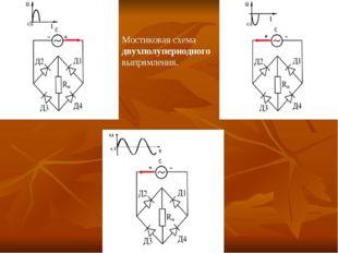Мостиковая схема двухполупериодного выпрямления.