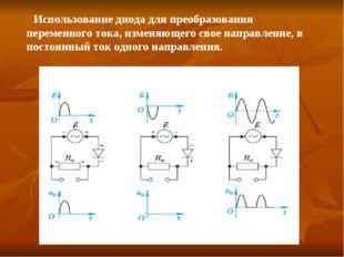 Использование диода для преобразования переменного тока, изменяющего свое на