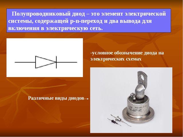 Полупроводниковый диод – это элемент электрической системы, содержащей р-n-п...