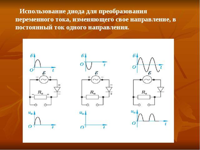 Использование диода для преобразования переменного тока, изменяющего свое на...