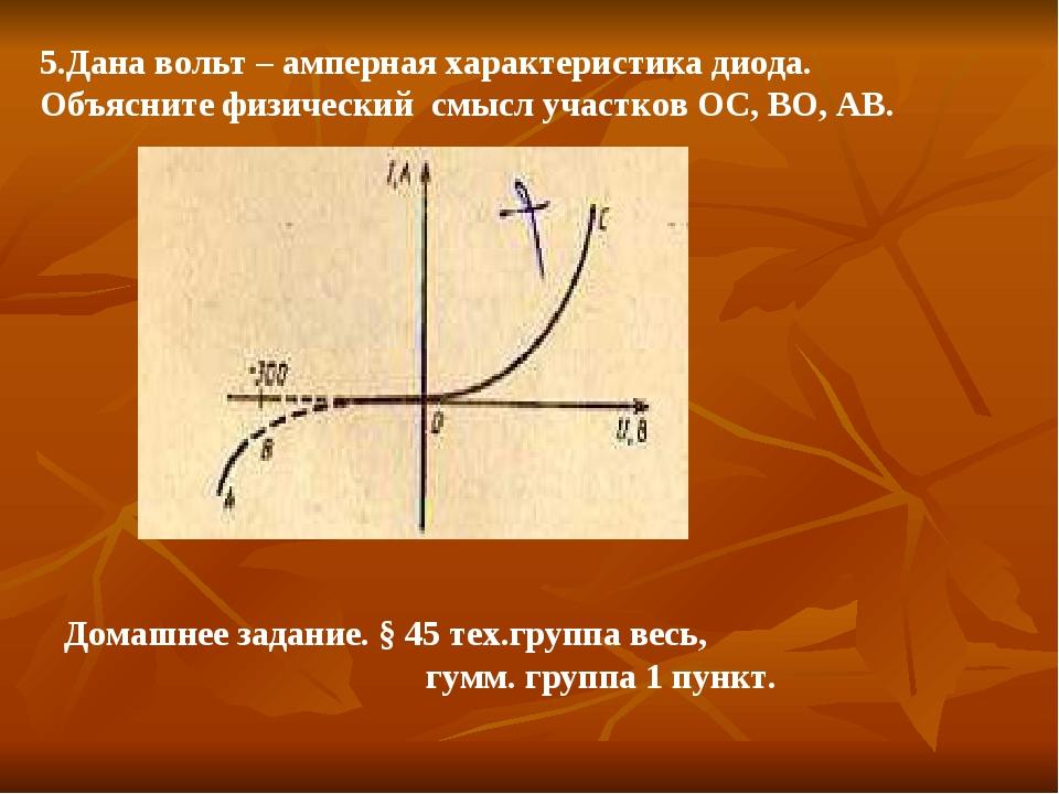 5.Дана вольт – амперная характеристика диода. Объясните физический смысл учас...