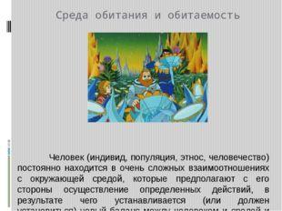 Среда обитания и обитаемость Человек (индивид, популяция, этнос, человечество