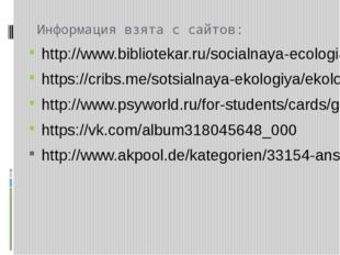 Информация взята с сайтов: http://www.bibliotekar.ru/socialnaya-ecologia/56.h