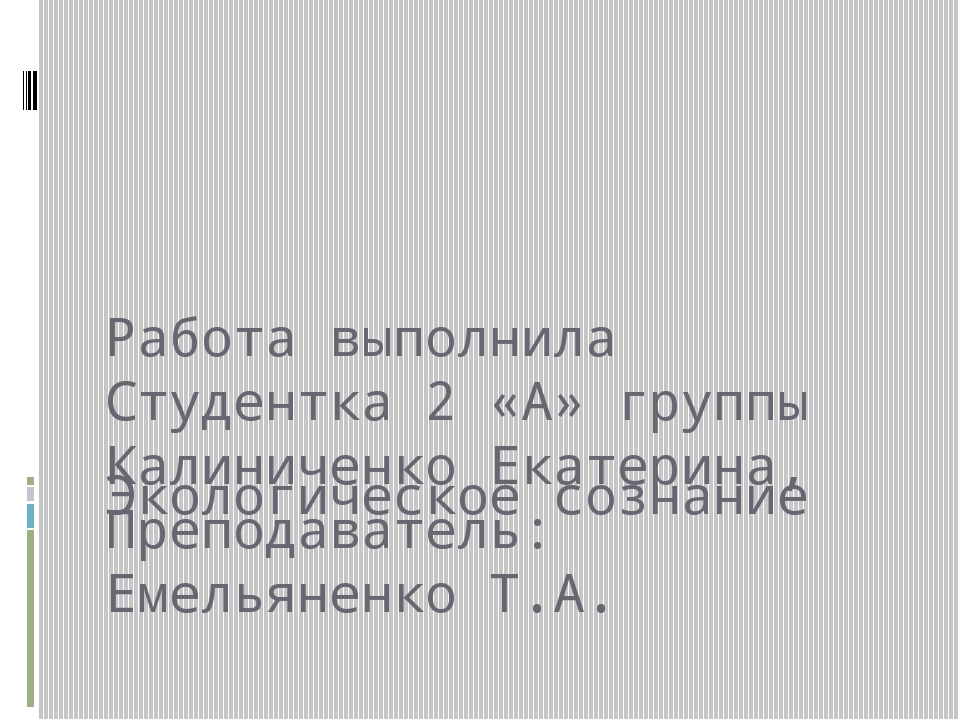 Экологическое сознание Работа выполнила Студентка 2 «А» группы Калиниченко Ек...
