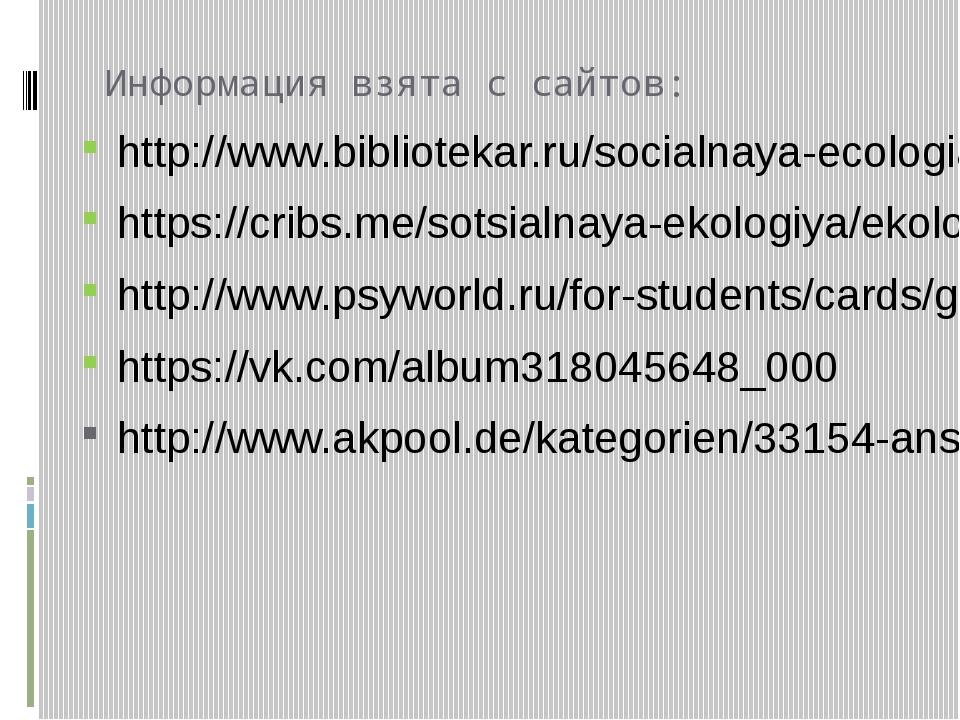Информация взята с сайтов: http://www.bibliotekar.ru/socialnaya-ecologia/56.h...