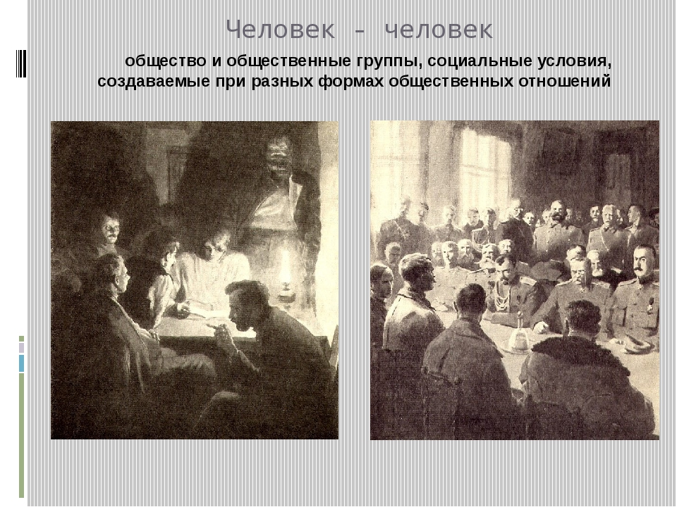 Человек - человек общество и общественные группы, социальные условия, создава...