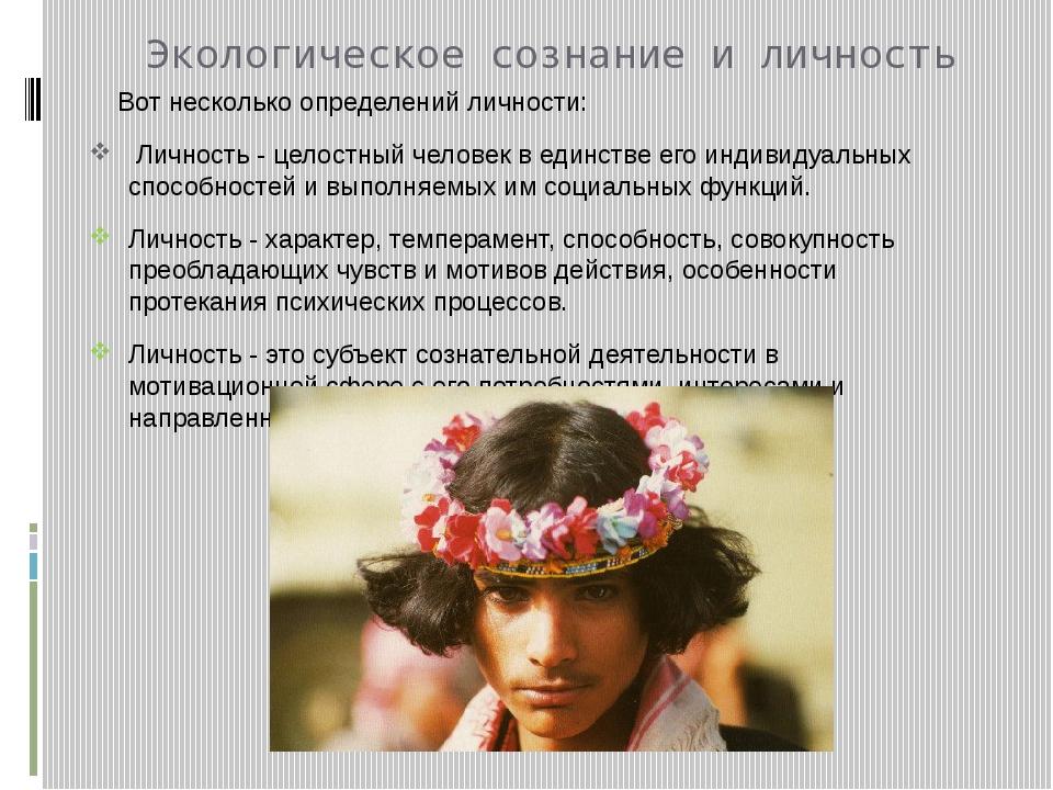 Экологическое сознание и личность Вот несколько определений личности: Личност...