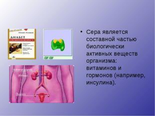 Сера является составной частью биологически активных веществ организма: витам