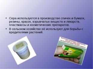 Сера используется в производстве спичек и бумаги, резины, красок, взрывчатых
