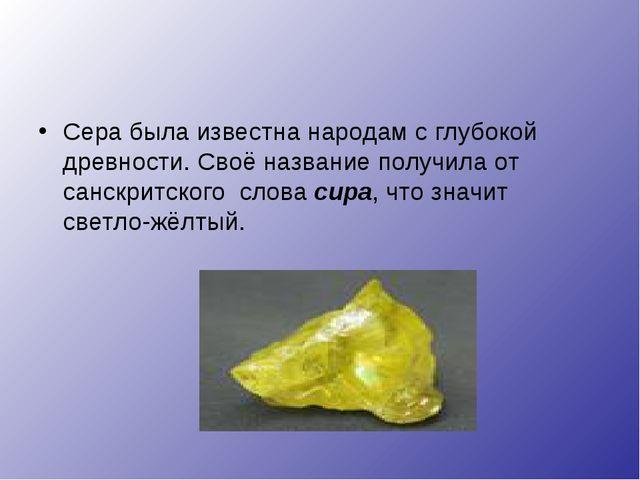 Сера была известна народам с глубокой древности. Своё название получила от са...