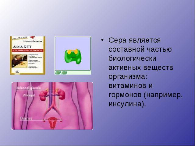 Сера является составной частью биологически активных веществ организма: витам...