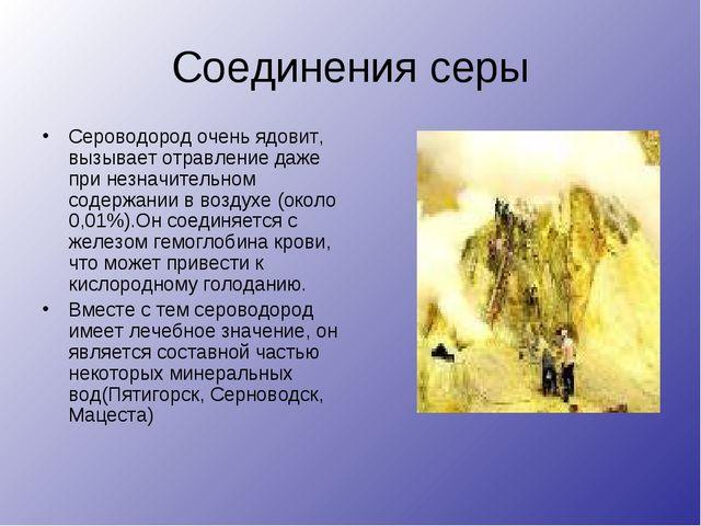 Соединения серы Сероводород очень ядовит, вызывает отравление даже при незнач...
