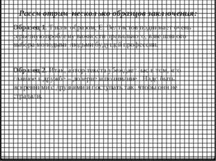 Рассмотрим несколько образцов заключения: Образец 1. Таким образом, Е. Велтис