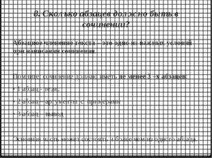 8. Сколько абзацев должно быть в сочинении? Абзацное членение текста – это од