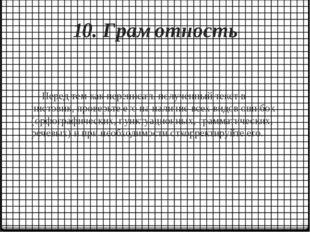 10. Грамотность Перед тем как переписать полученный текст в чистовик, проверь