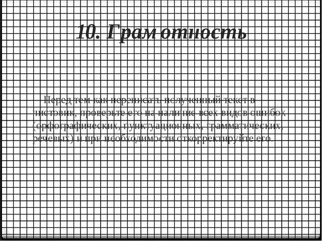 10. Грамотность Перед тем как переписать полученный текст в чистовик, проверь...