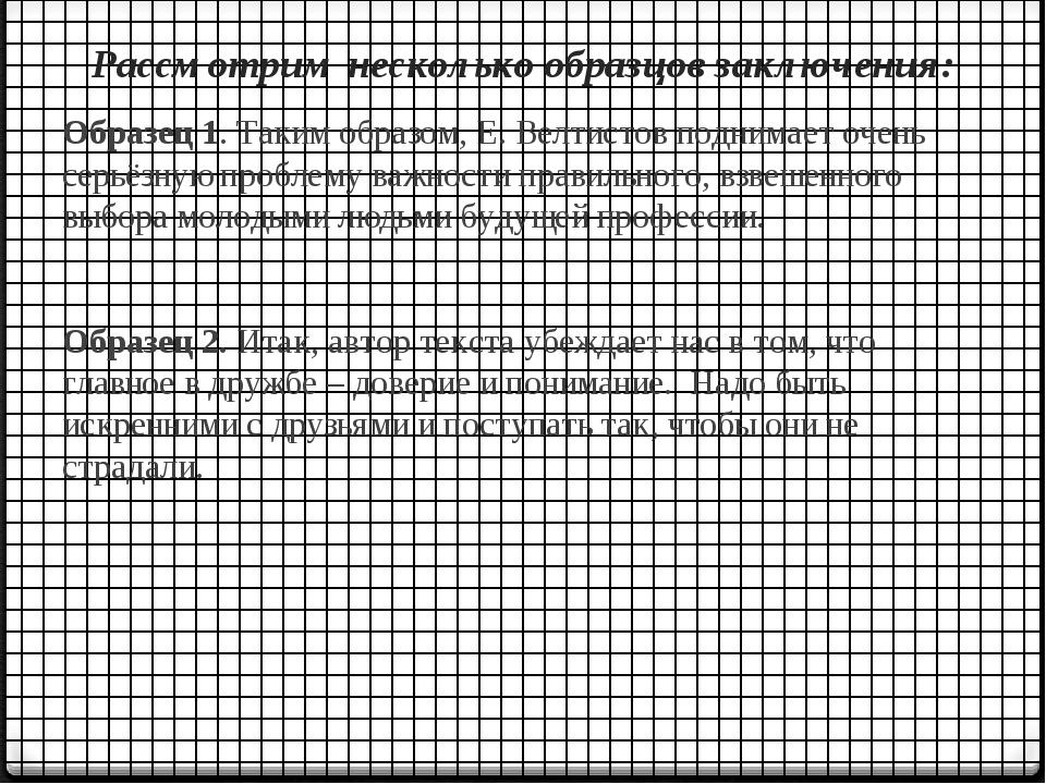 Рассмотрим несколько образцов заключения: Образец 1. Таким образом, Е. Велтис...